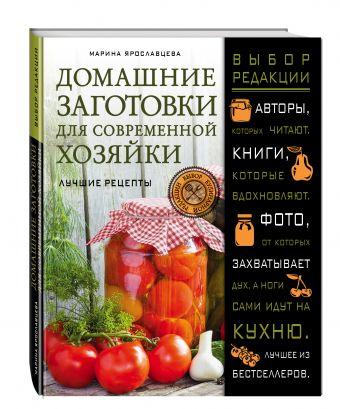 Домашние заготовки для современной хозяйки. Лучшие рецепты Марина Ярославцева