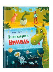 Динозаврик Урмель (ил. Г. Якобса)