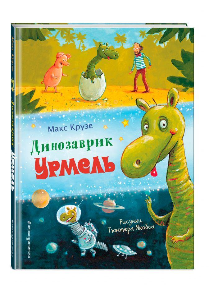 Макс Крузе - Динозаврик Урмель (ил. Г. Якобса) обложка книги