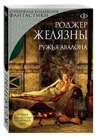 Желязны Р. - Ружья Авалона обложка книги