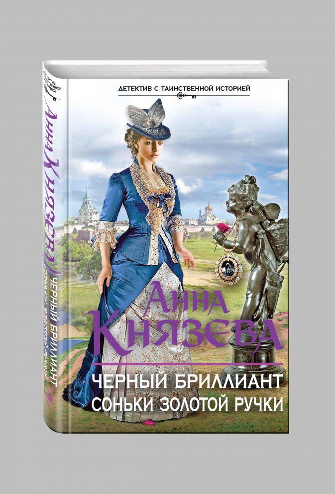 Анна Князева - Черный бриллиант Соньки Золотой Ручки обложка книги