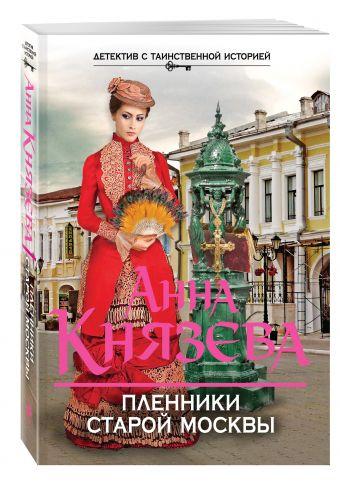 Пленники старой Москвы Анна Князева