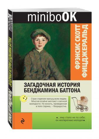 Фрэнсис Скотт Фицджеральд - Загадочная история Бенджамина Баттона обложка книги