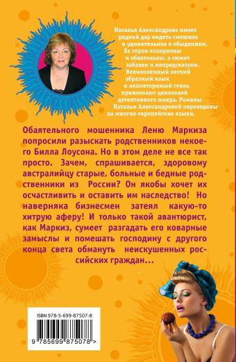 Вальс бывших жен, или Небо в шоколаде Александрова Н.Н.