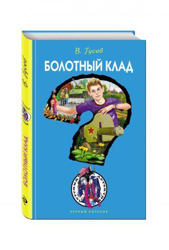 Гусев В.Б. - Болотный клад обложка книги