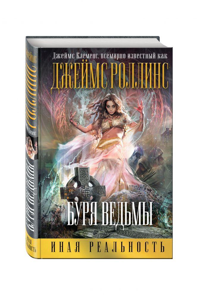 Джеймс Клеменс (Роллинс) - Буря ведьмы обложка книги