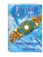 Марлитт Е. - Неразгаданные тайны' обложка книги