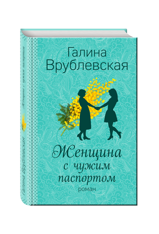 Врублевская Г.В. Женщина с чужим паспортом всё своё