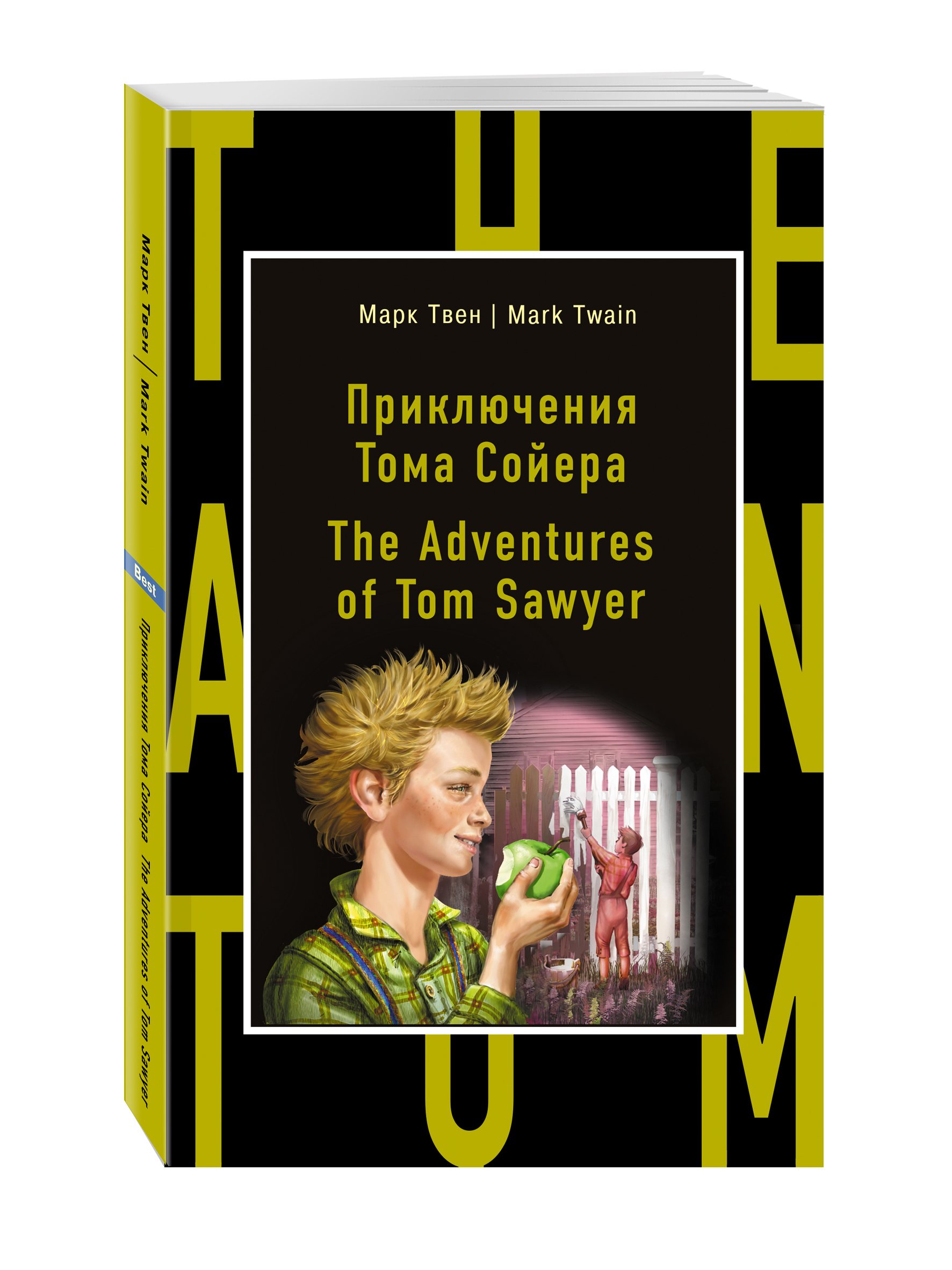 Твен М. Приключения Тома Сойера = The Adventures of Tom Sawyer твен м the adventures of tom sawyer приключения тома сойера