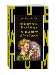 Приключения Тома Сойера = The Adventures of Tom Sawyer