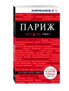 Лебедева И.А. - Париж. 5-е изд., испр. и доп.' обложка книги