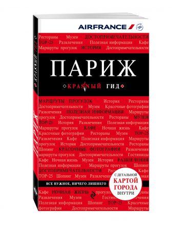 Лебедева И.А. - Париж. 5-е изд., испр. и доп. обложка книги