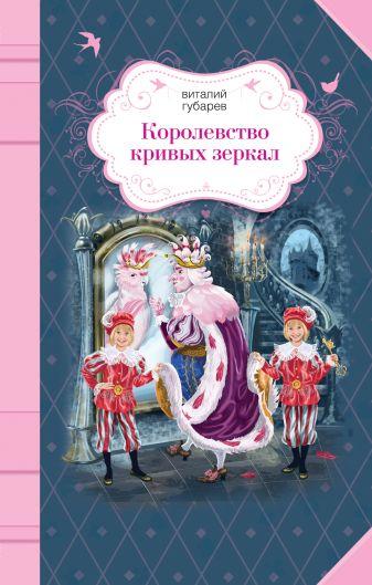 Виталий Губарев - Королевство кривых зеркал обложка книги