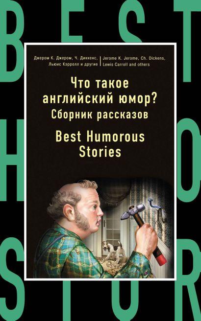 Что такое английский юмор? Сборник рассказов = Best Humorous Stories - фото 1
