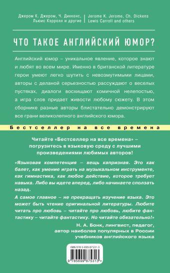 Что такое английский юмор? Сборник рассказов = Best Humorous Stories А. Дойль, Ч. Диккенс, Д.К.  Джером, Л. Кэрролл, Р. Миддлтон, Г. Манро, У. Теккерей, О. Уайльд