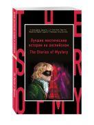 Артур Конан Дойль, Вашингтон Ирвинг, Эдгар По и др. - Лучшие мистические истории на английском = The Stories of Mystery' обложка книги