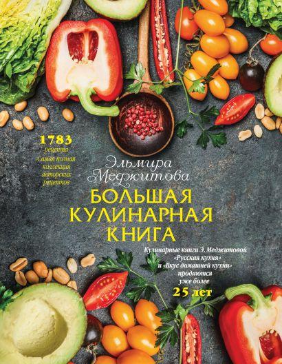 Большая кулинарная книга (книга в суперобложке) (серия Кулинарные шедевры Эльмиры Меджитовой) - фото 1