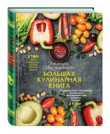 Большая кулинарная книга (книга в суперобложке) (серия Кулинарные шедевры Эльмиры Меджитовой)
