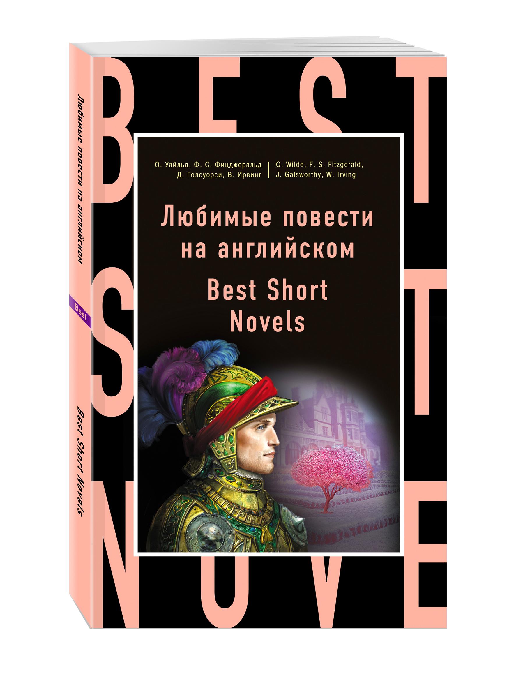 Любимые повести на английском = Best Short Novels
