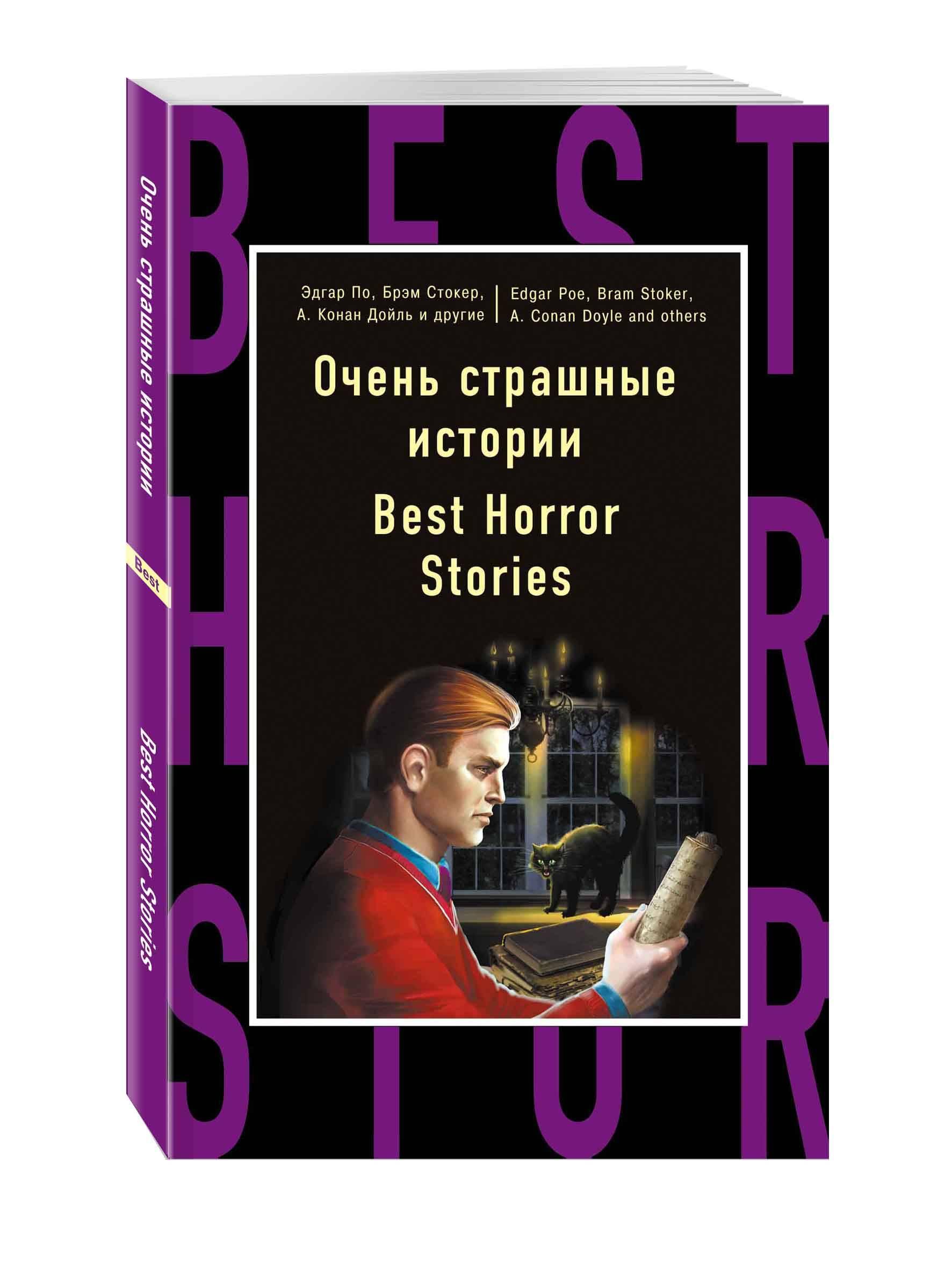 Эдгар По, Брэм Стокер, Артур Конан Дойль и др. Очень страшные истории = Best Horror Stories horror stories