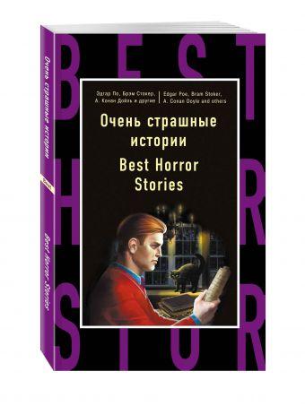 Очень страшные истории = Best Horror Stories Эдгар По, Брэм Стокер, Артур Конан Дойль и др.