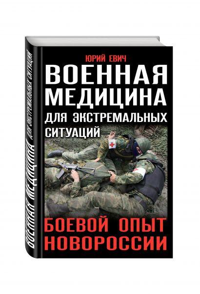 Военная медицина для экстремальных ситуаций. Боевой опыт Новороссии - фото 1
