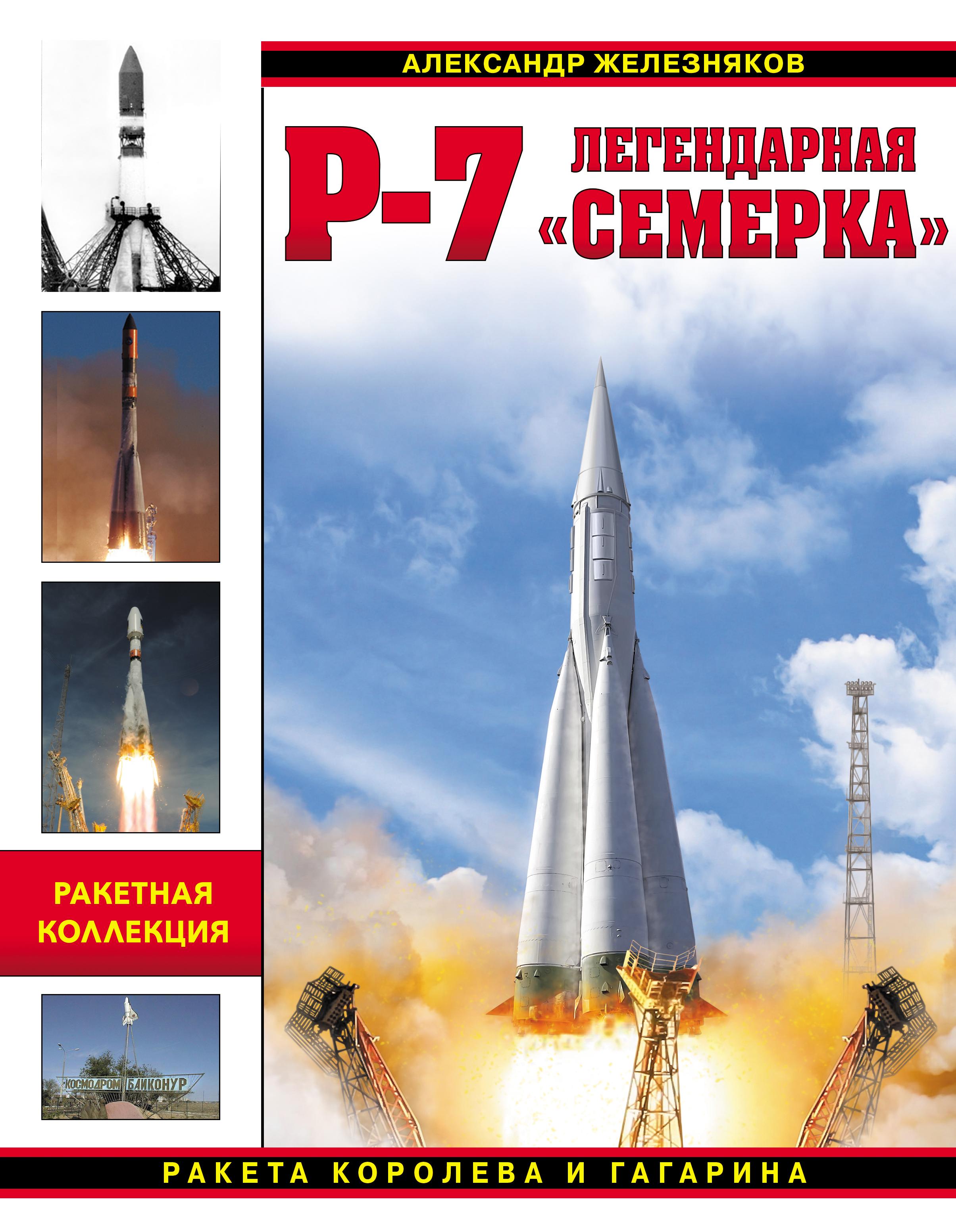 Железняков А.Б. Р-7. Легендарная «семерка». Ракета Королева и Гагарина ракета носитель спутник р 7 1 144 14450
