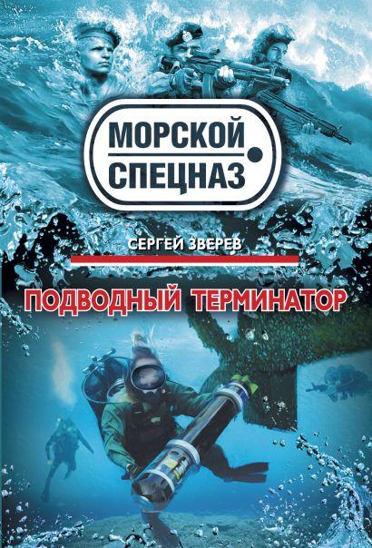 Подводный терминатор - фото 1
