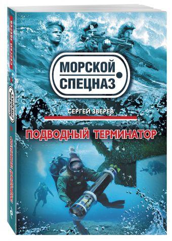 Подводный терминатор Зверев С.И.