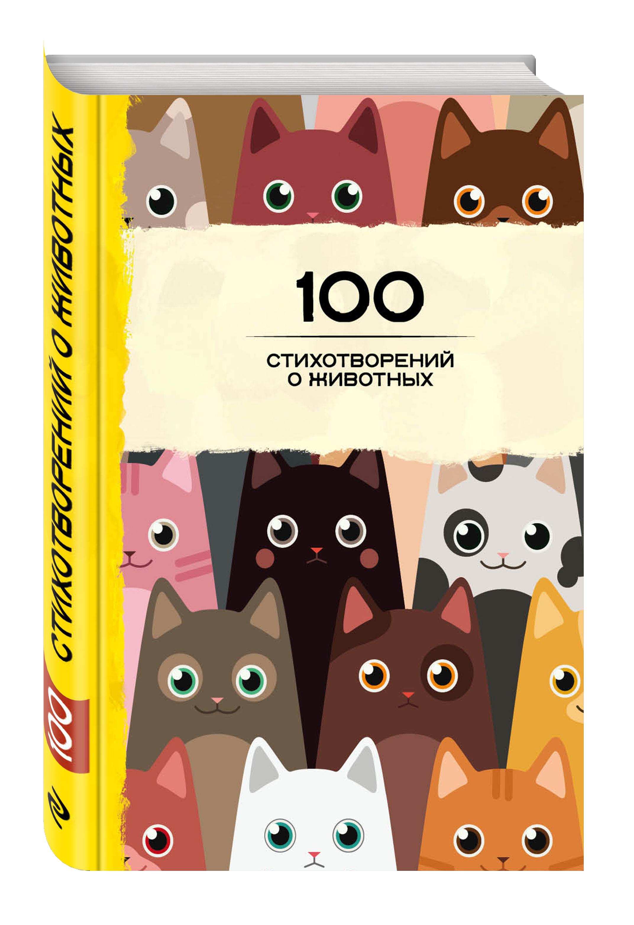 Пушкин А.С., Блок А.А., Ахматова А.А. и др. 100 стихотворений о животных