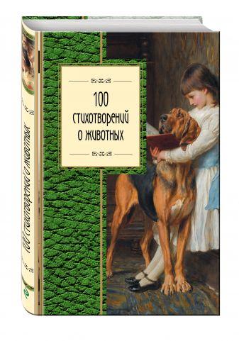 Пушкин А.С., Блок А.А., Ахматова А.А. и др. - 100 стихотворений о животных обложка книги