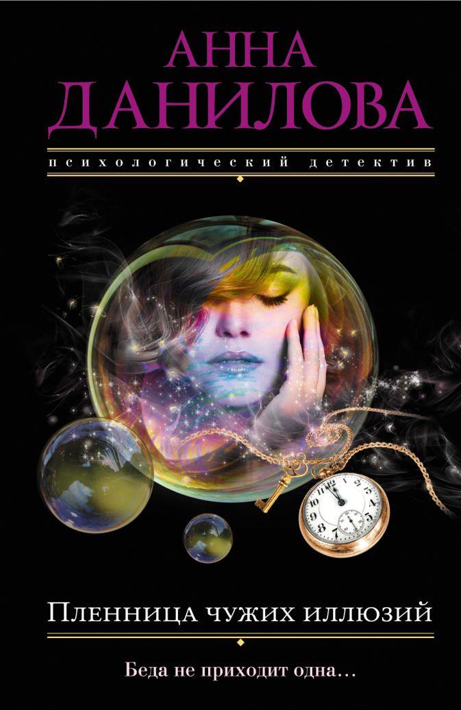 Анна Данилова - Пленница чужих иллюзий обложка книги