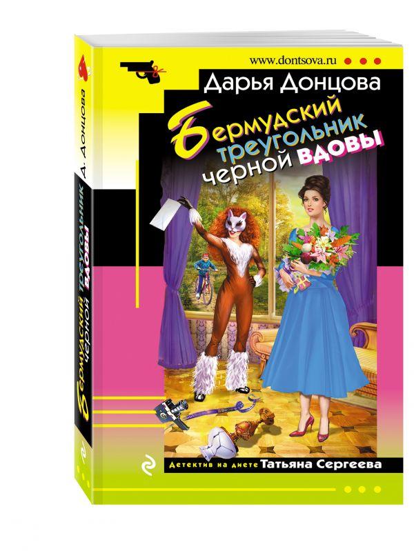 Бермудский треугольник черной вдовы Донцова Д.А.