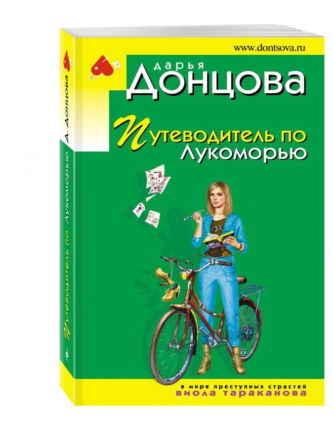 Донцова Д.А. - Путеводитель по Лукоморью обложка книги