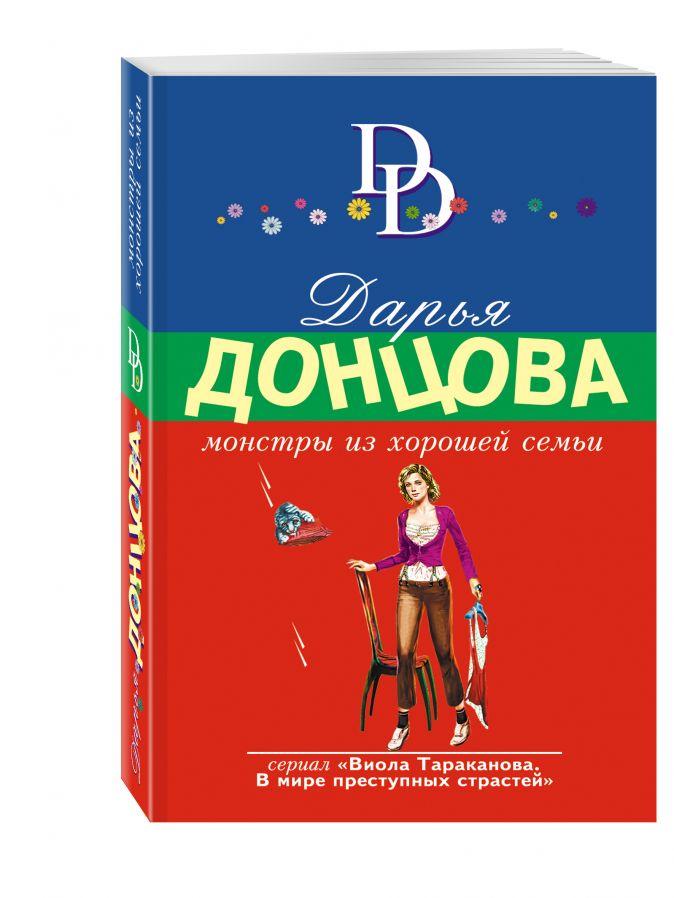 Донцова Д.А. - Монстры из хорошей семьи обложка книги