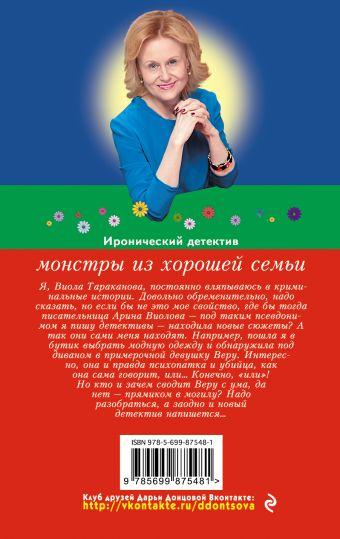 Монстры из хорошей семьи Донцова Д.А.