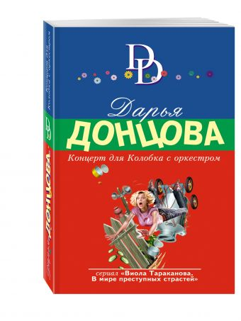 Концерт для Колобка с оркестром Донцова Д.А.