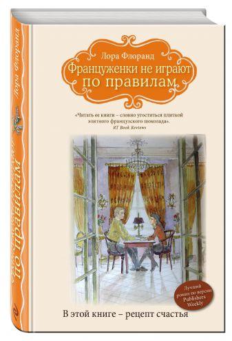 Лора Флоранд - Француженки не играют по правилам обложка книги
