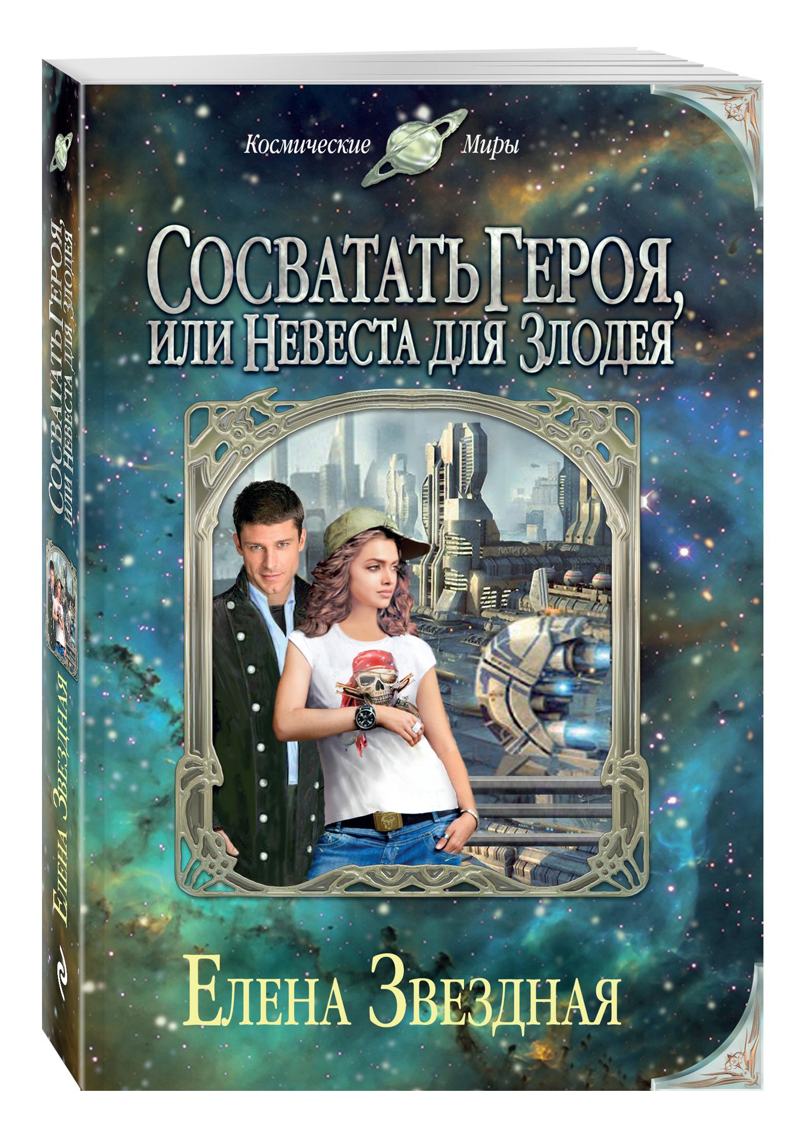 Елена Звездная Сосватать героя, или Невеста для злодея елена звёздная сосватать героя или невеста для злодея