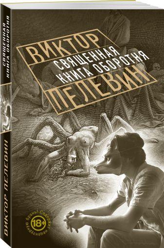 Виктор Пелевин - Священная книга оборотня обложка книги