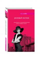 Н.М. Келби - Розовый костюм' обложка книги
