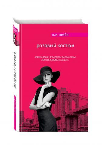 Н.М. Келби - Розовый костюм обложка книги