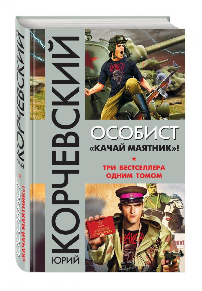 Юрий Корчевский - Особист. «Качай маятник»! обложка книги