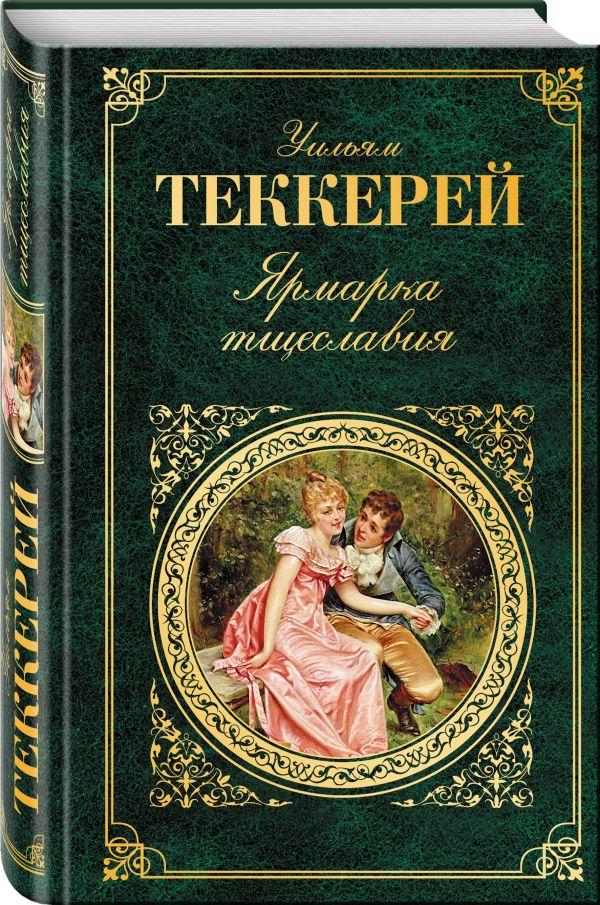Ярмарка тщеславия Теккерей У.