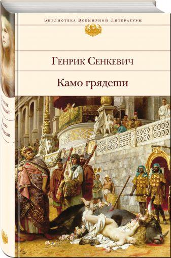 Генрик Сенкевич - Камо грядеши обложка книги