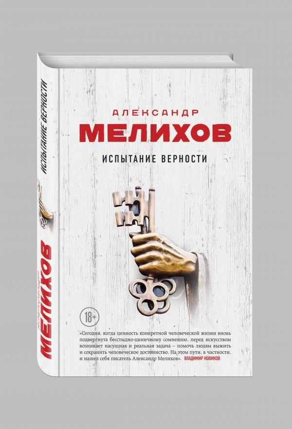 Испытание верности Мелихов А.