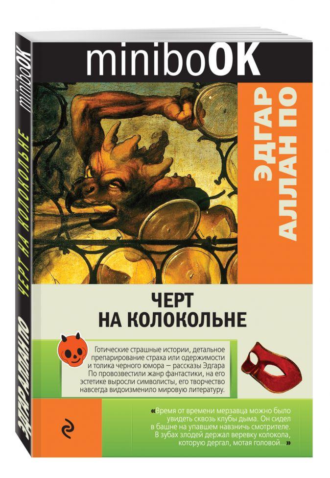 По Э.А. - Черт на колокольне обложка книги