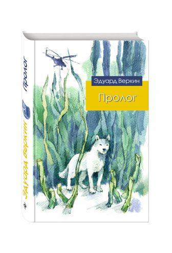 Эдуард Веркин - Пролог обложка книги