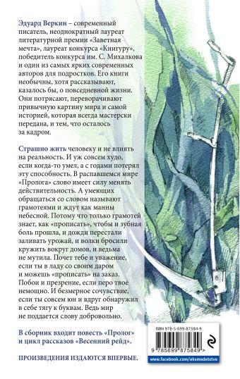 Пролог Эдуард Веркин