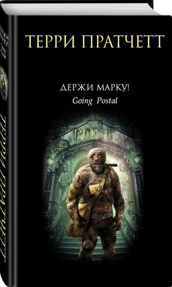 Терри Пратчетт - Держи марку! обложка книги